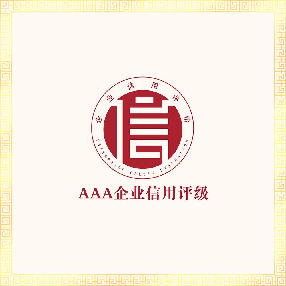 AAA企业信用评级服务 1证书1牌匾